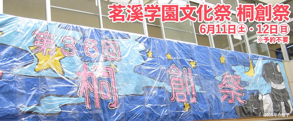 茗溪学園文化祭桐創祭 6/11,12 予約不要
