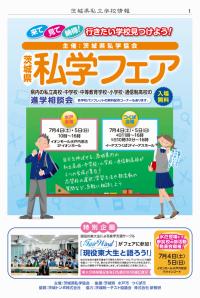 2015私学フェアポスター