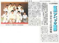 chugakusotai_judo