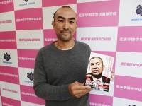 著者 柴谷 晋さん(14回生)