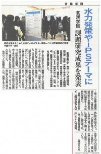 ※常陽新聞 2016年1月22日付2面 記事掲載