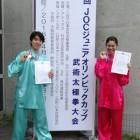 「JOCジュニアオリンピック武術太極拳大会」で高校生2名が入賞