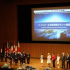「G7 つくば科学技術大臣会合」に 茗溪学園生徒90名が参加