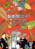 tososai2016_poster