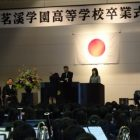 第36回 茗溪学園高等学校 卒業式