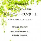 茗溪学園「ドルチェットコンサート」のお知らせ