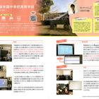 ICTへの取り組みが 数研出版「ICT活用事例」で紹介されました
