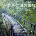 「第38回 茗溪学園美術展」開催のご案内