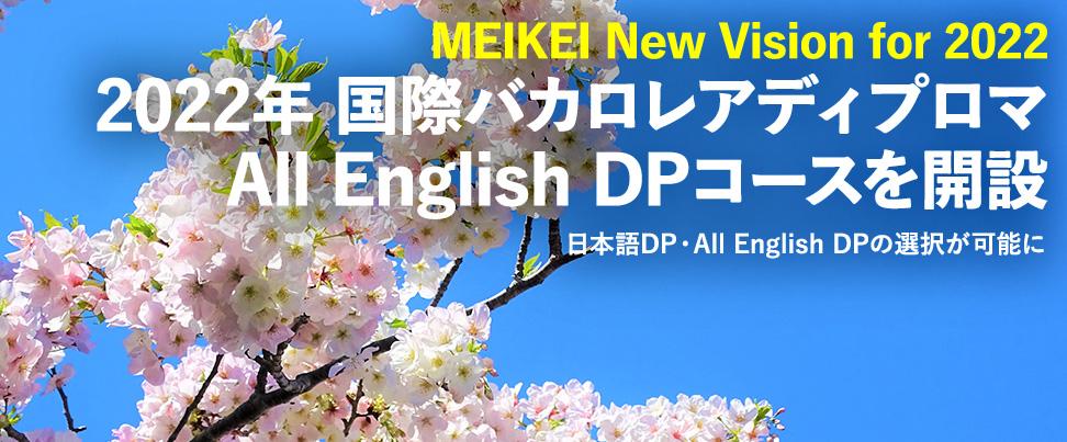 MEIKEI New Vision for 2022 2022年 国際バカロレアディプロマ All English DPコース を開設 日本語DP・All English DPの選択が可能に