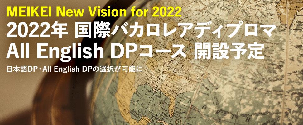 MEIKEI New Vision for 2022 2022年 国際バカロレアディプロマ All English DPコース 開設予定 日本語DP・All English DPの選択が可能に