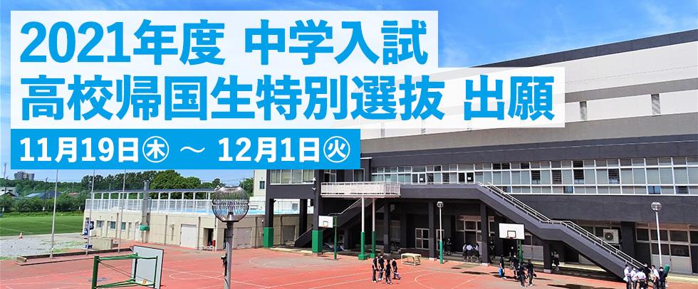 2021年度 中学入試 高校帰国生特別選抜 出願  11月19日(木)~12月1日(火)