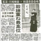 体育科 川崎教諭 剣道8段合格の記事が新聞掲載されました