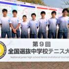 中学男子テニス部 全国選抜でベスト8