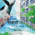 茗溪学園「桐創祭2021」開催のお知らせ