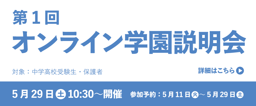 茗溪学園「第1回オンライン学園説明会」 日程:5月29日(土)10:30~