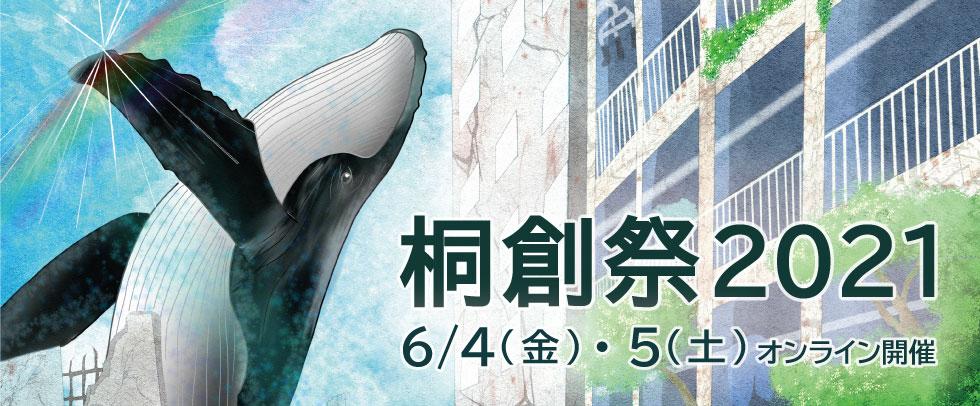 「桐創祭2021」(オンライン)開催日時:2021年6月4日(金)・5日(土)