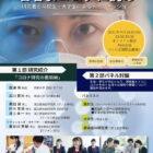筑波会議2021「感染症スペシャルセクション」に本校生徒6名が参加致します